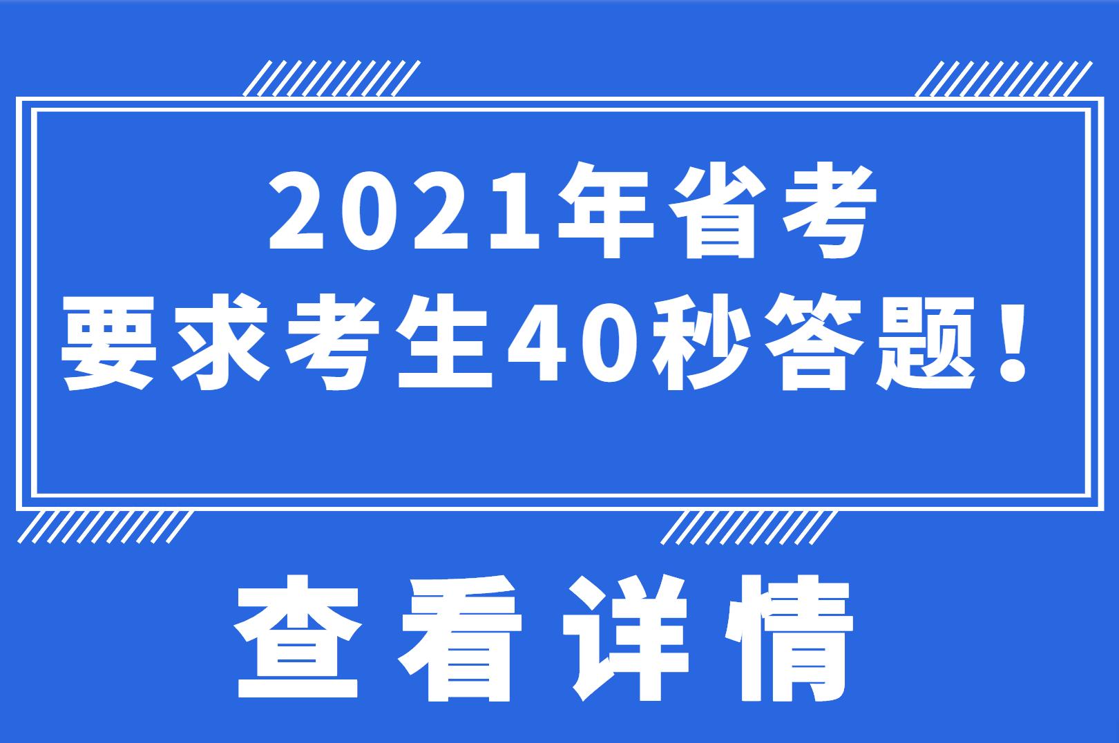 重大消息!2021年省考判断推理和言语理解要求考生40秒答题!